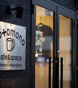 +CO work&space、cotomono café&spaceであなたの夢を叶えませんか?