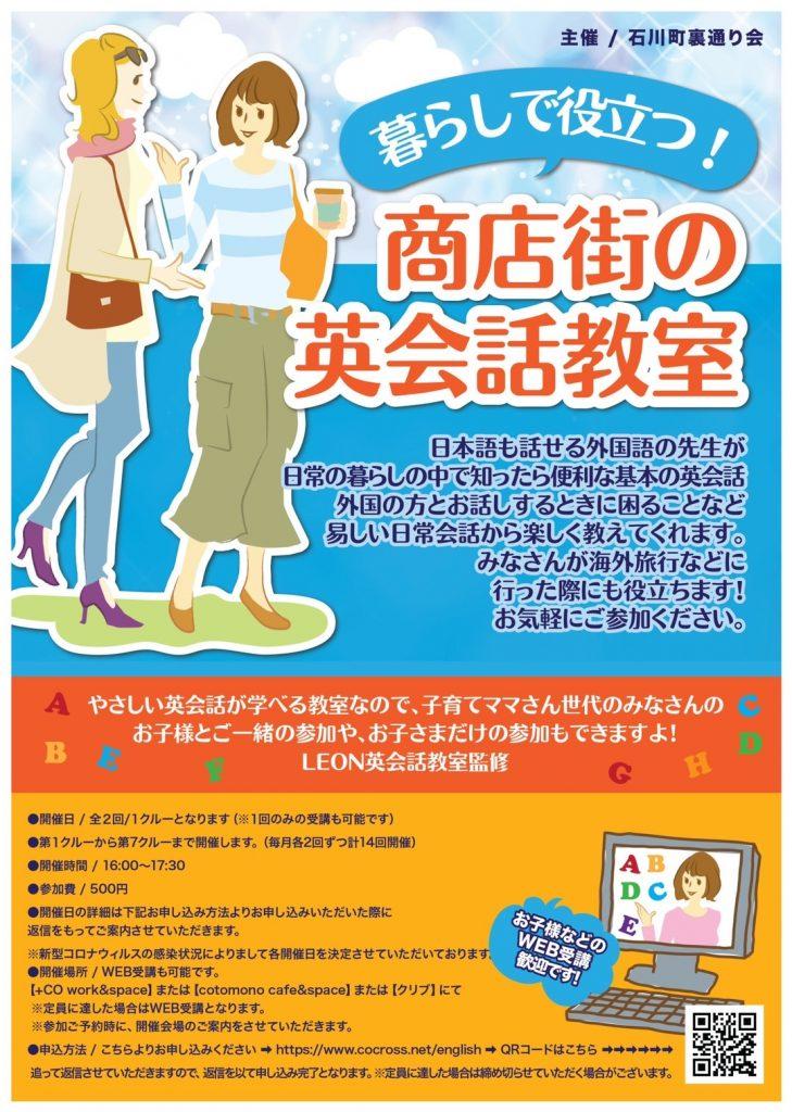 【横浜・石川町】商店街の英会話教室